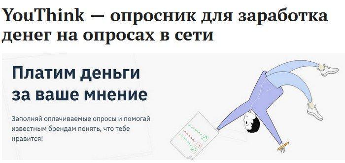 Сайт YouThink