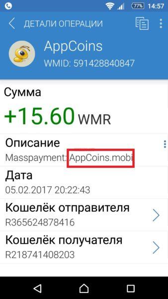 appcoins вывод средств