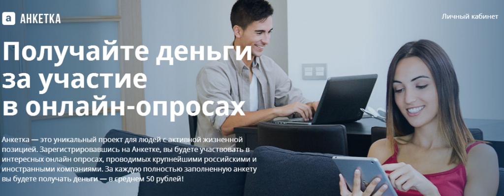 Сайт Anketka