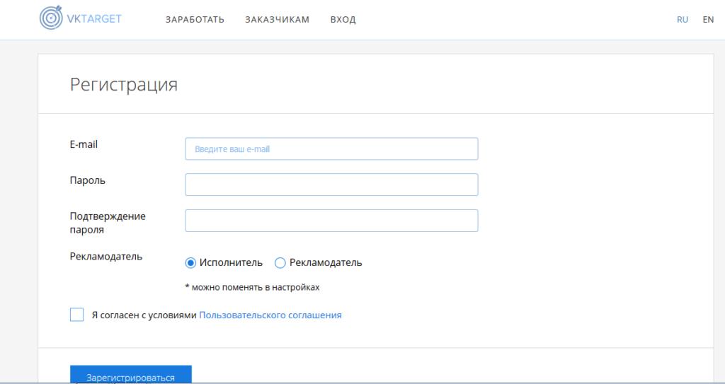 Процесс регистрации в VKtarget