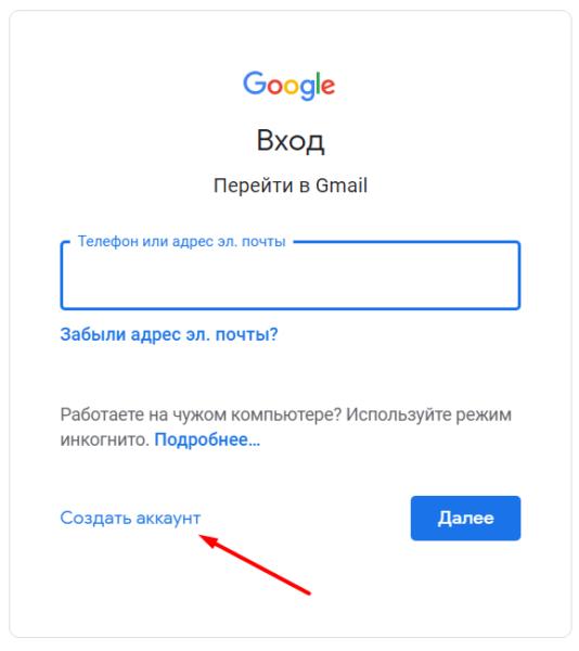 Регистрация почты