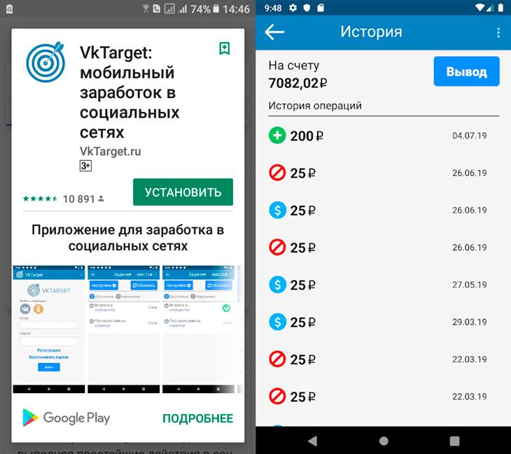 Мобильное приложение VKTarget