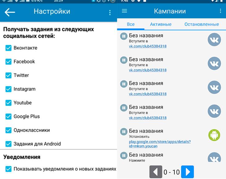 Настройки мобильного приложения VKTarget