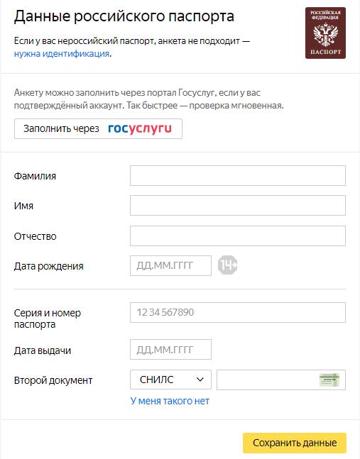 Получение именного кошелька в Яндекс.Деньги