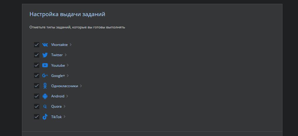 Настройка уведомлений VKtarget