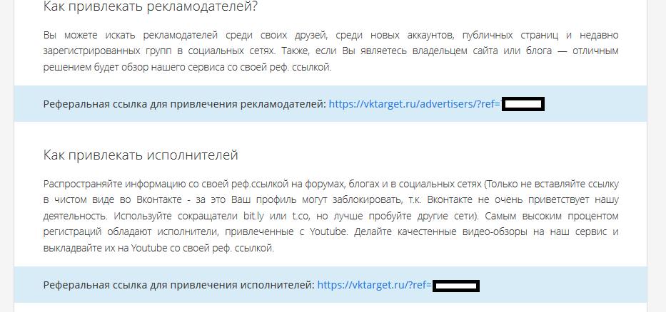 Реферальные ссылки в vktarget
