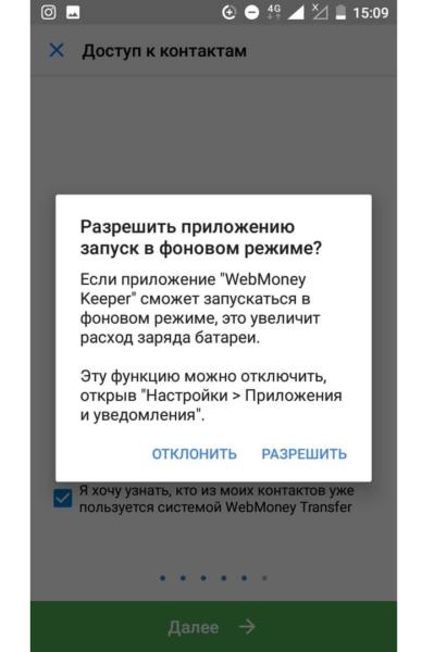 Мобильное приложение Вебмани