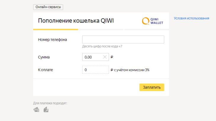 Перевод с Яндекс.Деньги на другие кошельки