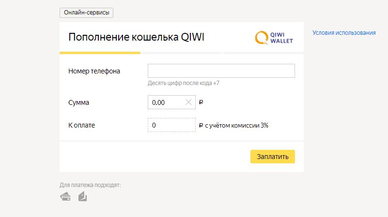 как перевести деньги с вебмани на сбербанк без комиссии онлайн