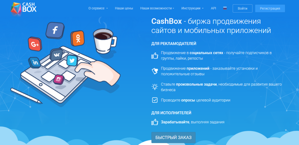 Обзор CashBox