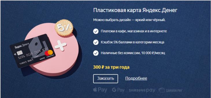 Карта Яндекс.Денег