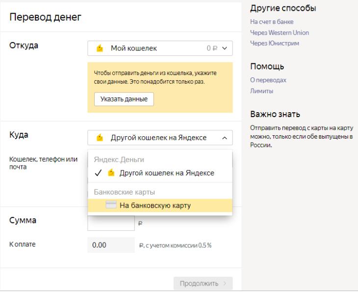 Вывод на карту с Яндекс.Деньги