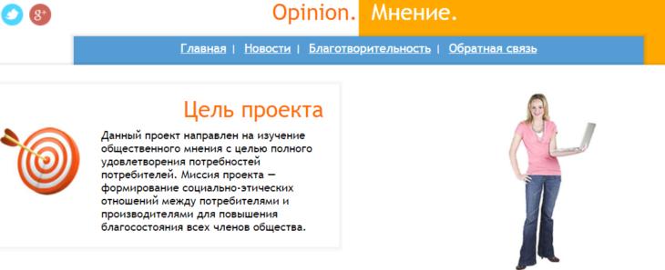 Opinion UA