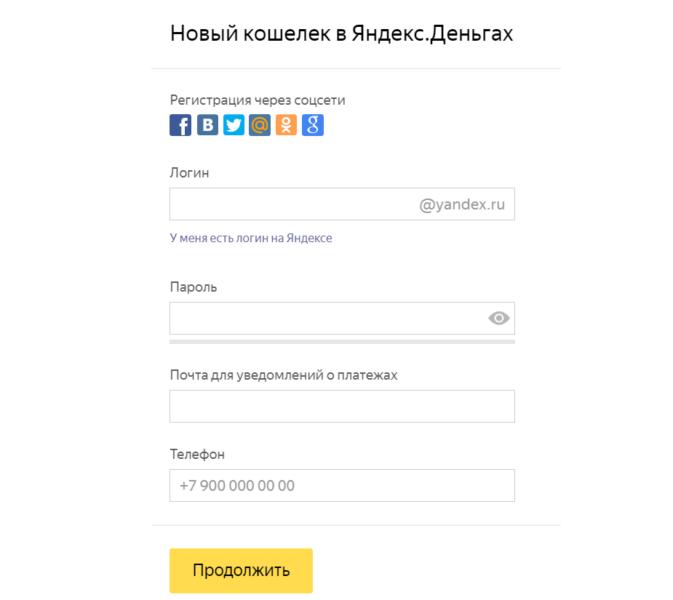 Регистрация кошелька Яндекс.Деньги