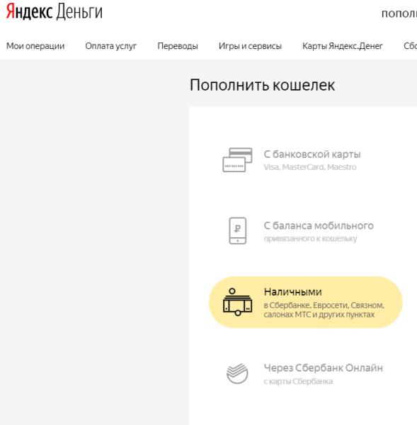 Пополнение кошелька Яндекс.Деньги наличными
