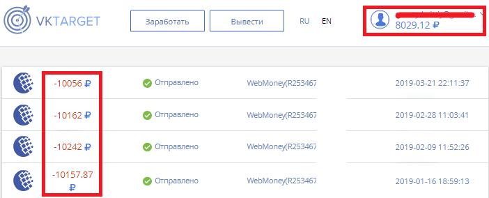 Вывод денег с VkTarget