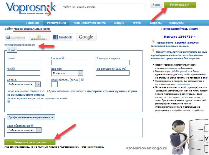 Как завести аккаунт на сайте Voprosnik