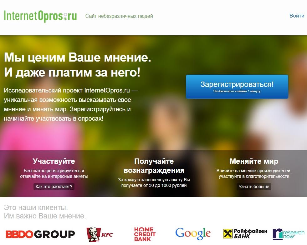 Сайт InternetOpros